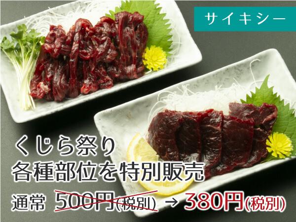 サイキシー くじら祭り 各種部位を特別販売 380円(税別)