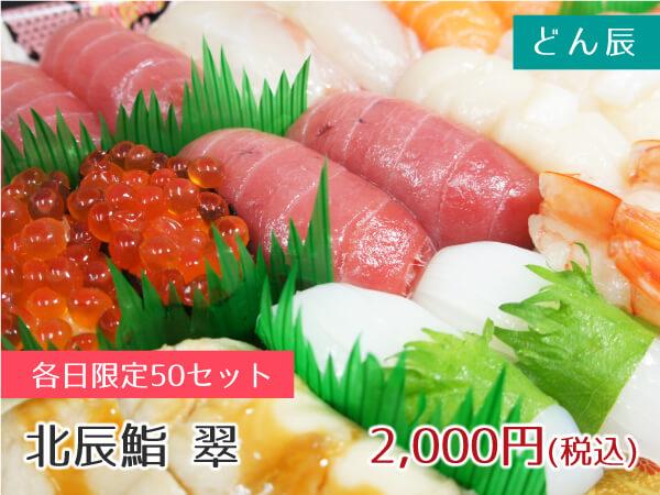 どん辰 北辰鮨 翠 2,000円(税込)