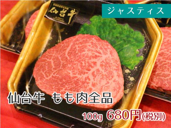 ジャスティス 仙台牛もも肉全品 680円(税抜)