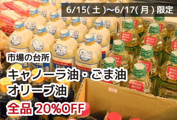 市場の台所 キャノーラ油・ごま油。 全品20%OFF