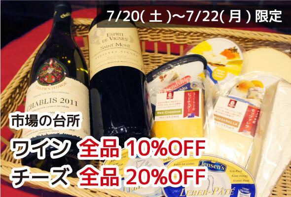 市場の台所 ワイン全品10%OFF チーズ全品20%OFF