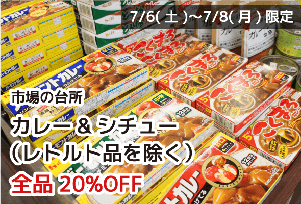 市場の台所 カレー&シチュー(レトルト品を除く) 全品20%OFF
