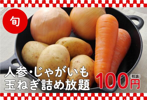 「旬」農産直売 人参・玉ねぎ・じゃがいも詰め放題 1回100円
