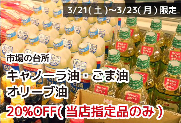 市場の台所 キャノーラ油・ごま油・オリーブ油 全品20%OFF