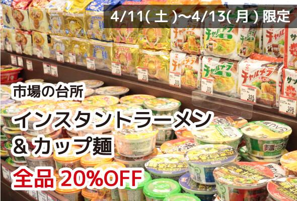 市場の台所 うどん・そば乾麺、麺つゆ 20%OFF